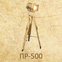 Ретро-прожектор ПР-500 в аренду